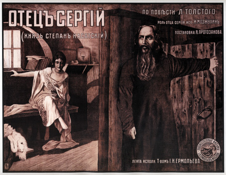 otets_sergiy_1918_poster