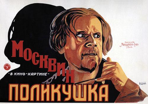 Polikushka movie