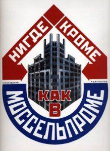 Anuncio de Mosselprom de M. y Rodchenko