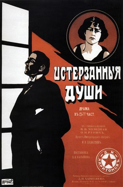 Cartel de la película de V. P. Kasianov Almas аtormentadas