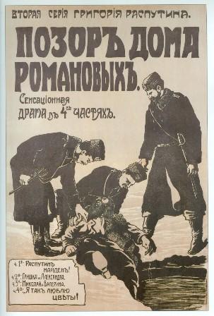 """Fuego en casa de los Romanov, una de las películas """"picantes"""" del periodo entre la Revolución de Febrero y la de Octubre."""