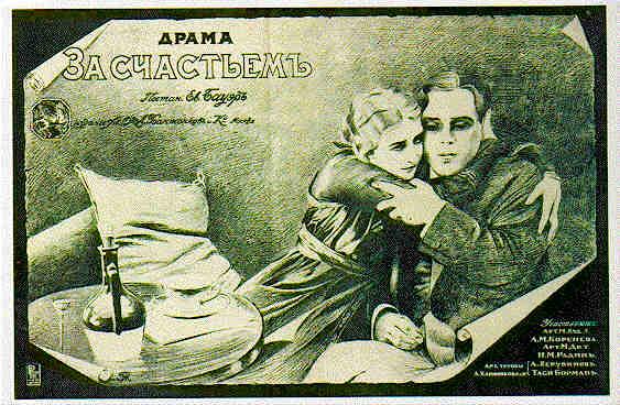 Cartel de la película Por la felicidad, de E. Bauer, estrenada en septiembre de 1917