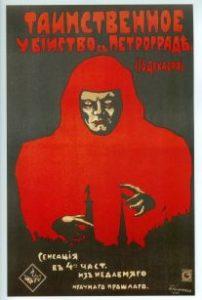 Cartel de la película El misterioso asesinato en Petrogrado el 16 de diciembre