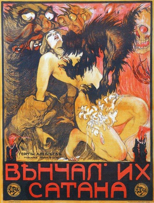 Los casó Satanás, cartel de la película