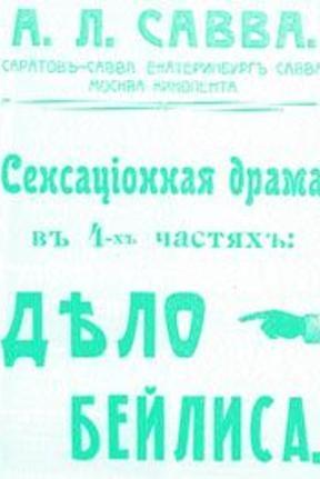 Cartel de la película en un cine de Saratov