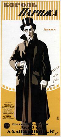 Cartel de la última película de Bauer, El rey de París (1917)