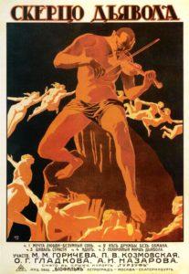 Cartel de la película Scherzo del diablo